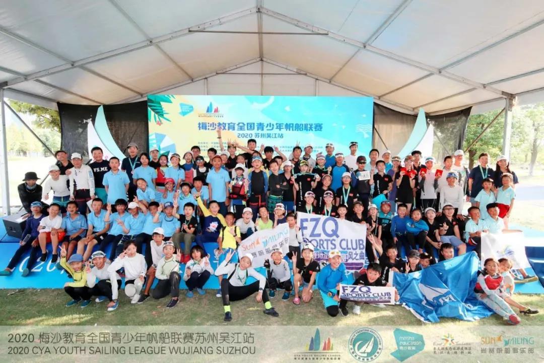 2020梅沙教育全国青少年帆船联赛苏州吴江站收帆