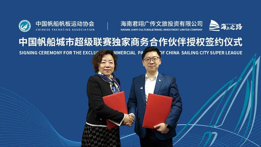 中帆协推出中国帆船城市超级联赛,海南君翊成为2021-2024年赛事独家商务合作伙伴