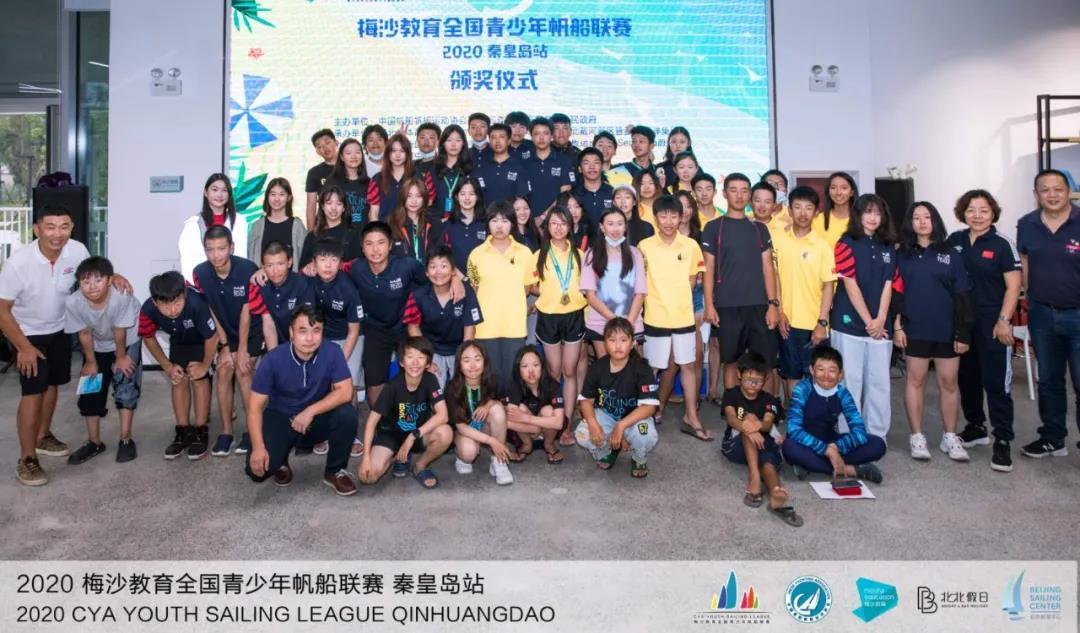 2020梅沙教育全国青少年帆船联赛秦皇岛站收帆