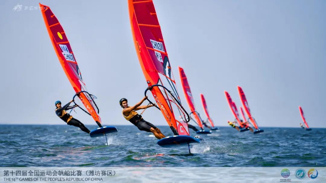 第十四届全运会帆船比赛(潍坊赛区)决出9个小项金牌