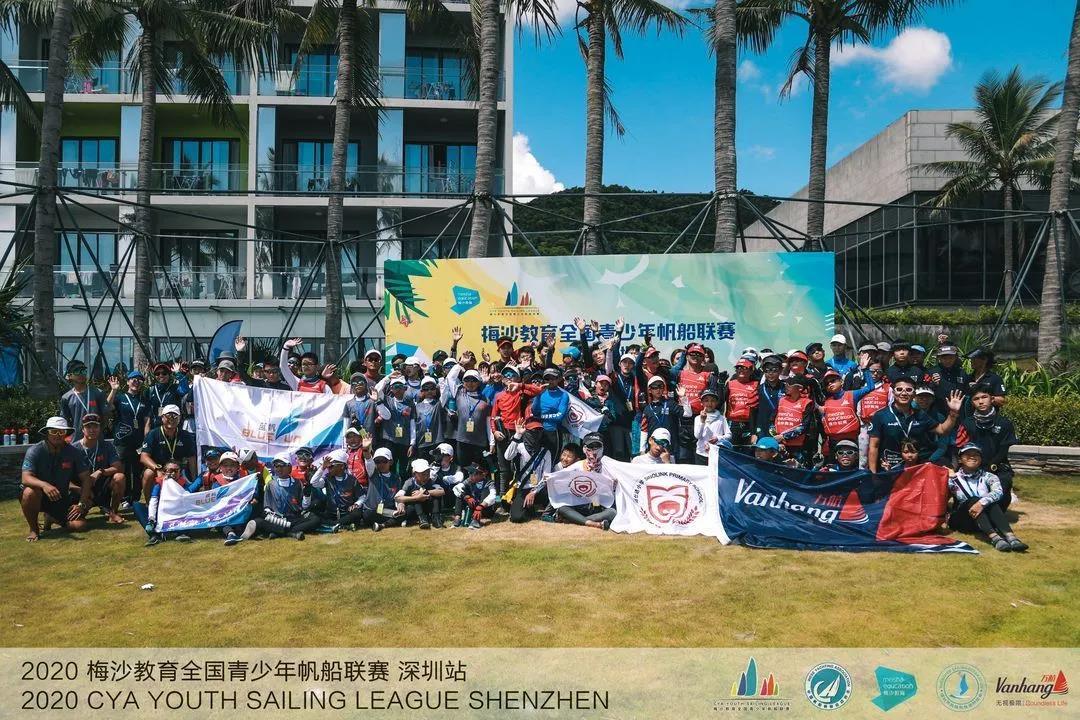 2020梅沙教育全国青少年帆船联赛首站深圳揭幕