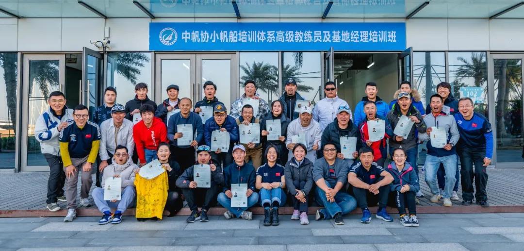 17名学员获中帆协认证培训中心主教练资质 中帆协小帆船培训体系助力帆船基础建设