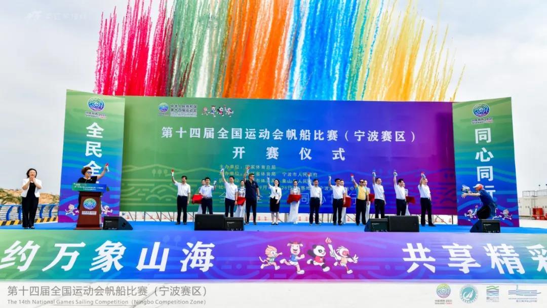 第十四届全国运动会帆船比赛(宁波赛区)开赛仪式举行