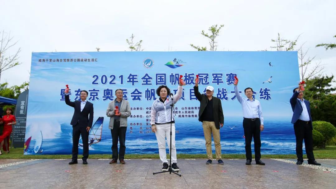 2021年全国帆板冠军赛暨东京奥运会帆板项目备战大合练荣成举行