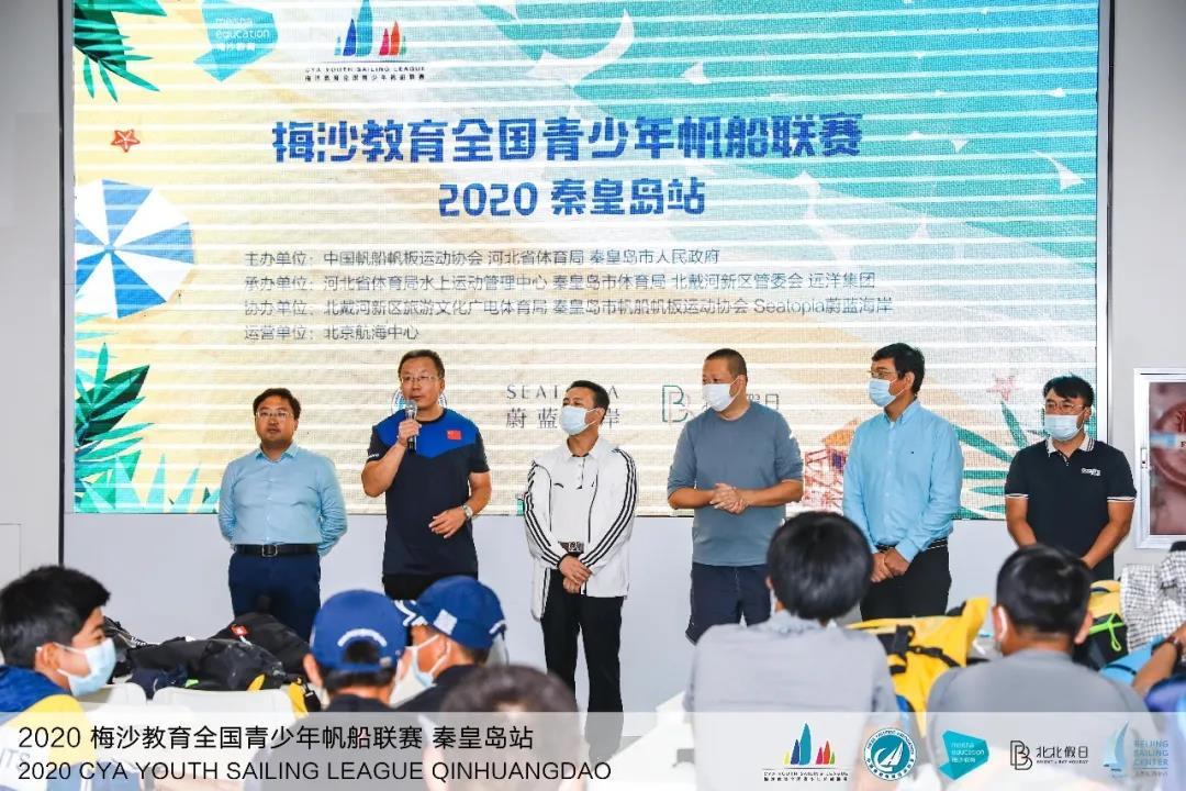 2020梅沙教育全国青少年帆船联赛秦皇岛站开赛