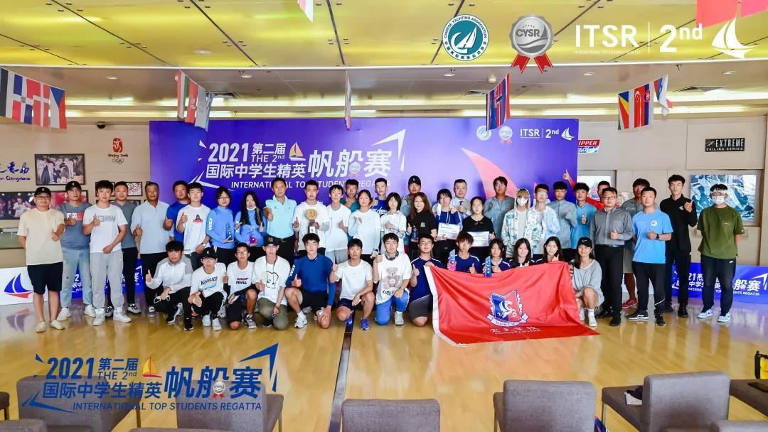 2021第二届国际中学生精英帆船赛(中国·青岛)落幕