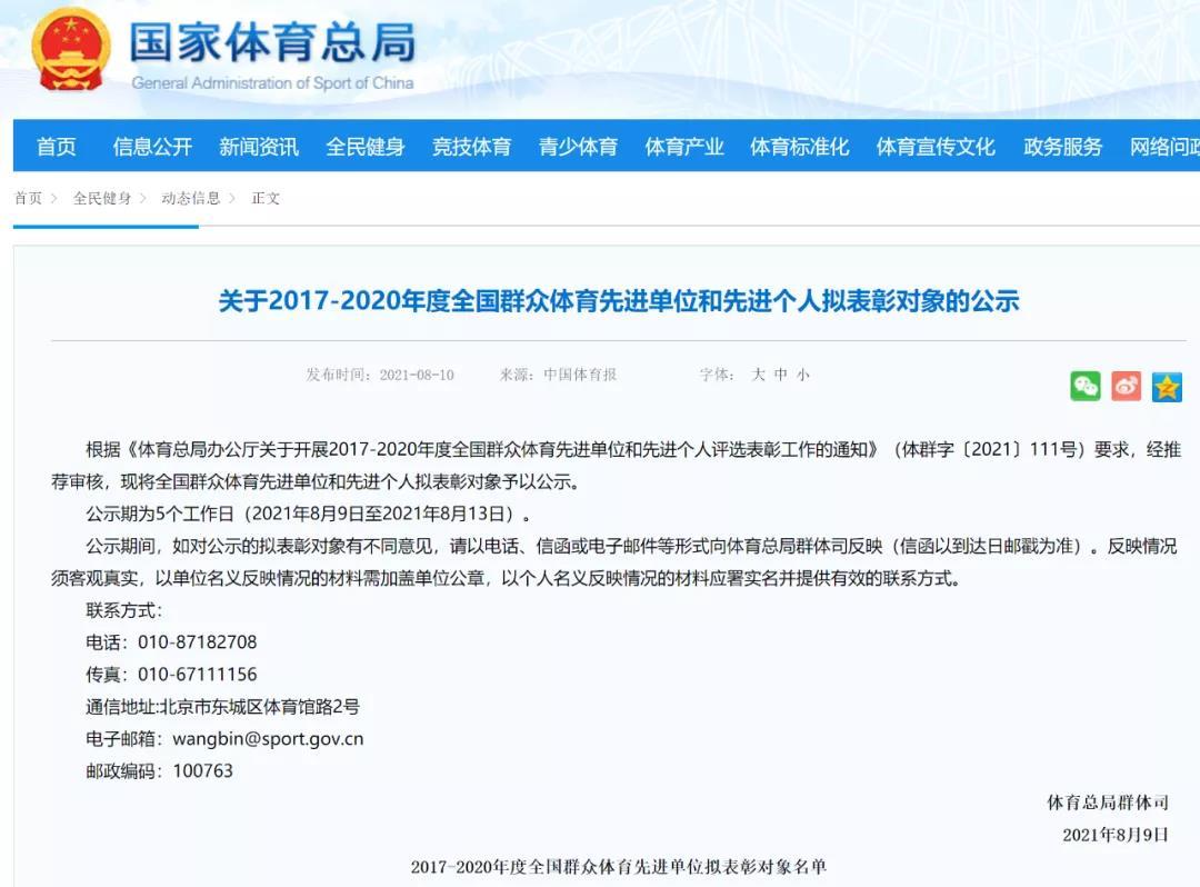 南京风之曲体育推广有限公司等9家帆船单位获2017-2020年度全国群众体育先进单位称号