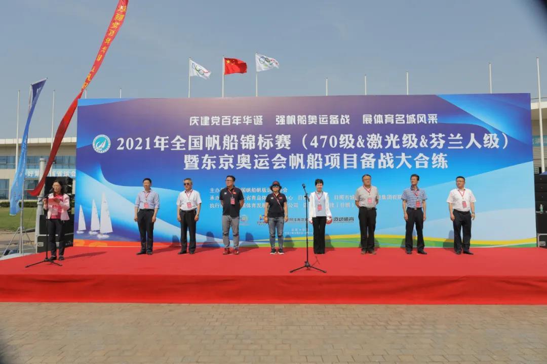 2021年全国帆船锦标赛(470级&激光级&芬兰人级)暨东京奥运会帆船项目备战大合练日照开赛