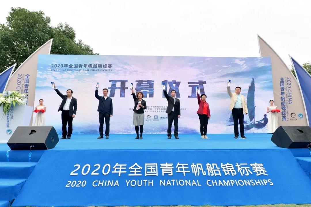 2020年全国青年帆船锦标赛宁波东钱湖开幕