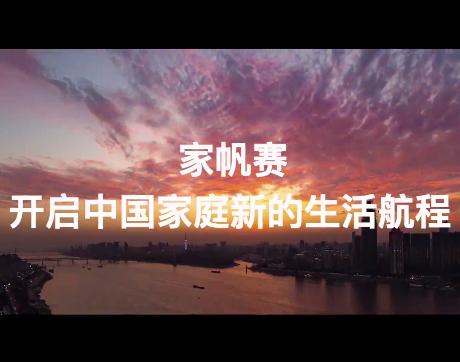 2020中国家庭帆船赛宣传短视频发布