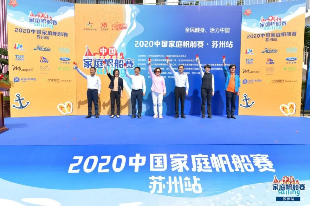 大美山水间 菱湖劲扬帆 2020中国家庭帆船赛苏州站开赛