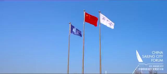 远洋.蔚蓝海岸第二届中国帆船城市发展研讨会现场精彩集锦①